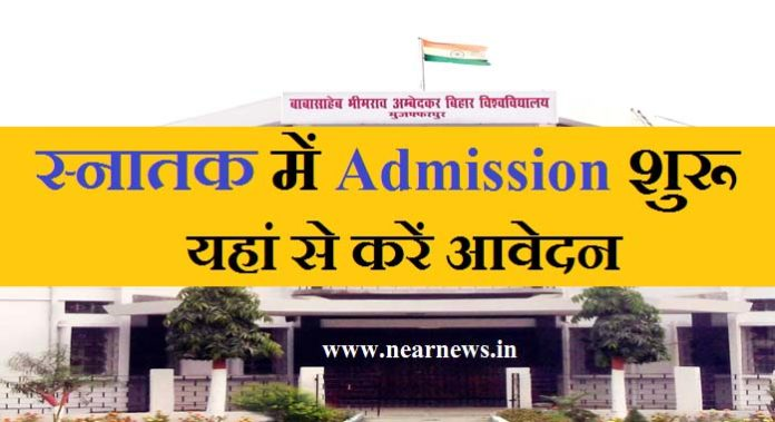 bihar university ug admission 2020