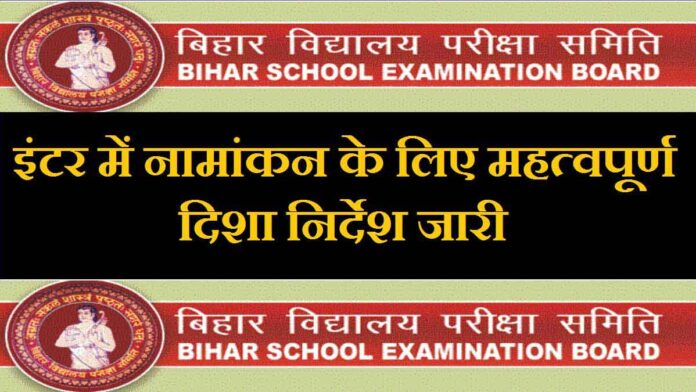 bihar board issued guidelines for intermediate admission 2020 nearnews