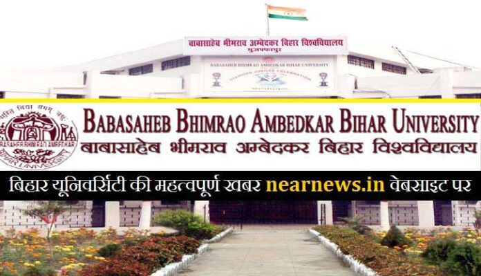 bihar university latest news