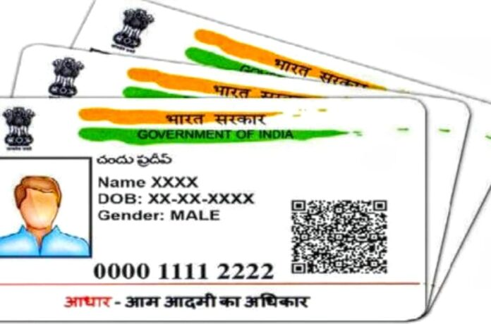 aadhar card adhar card