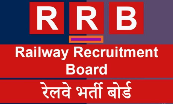 Rrb railway ntpc group d exam